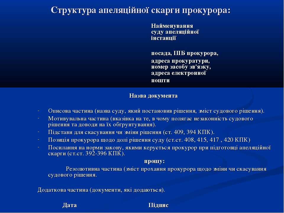 Структура апеляційної скарги прокурора: Найменування суду апеляційної інстанц...