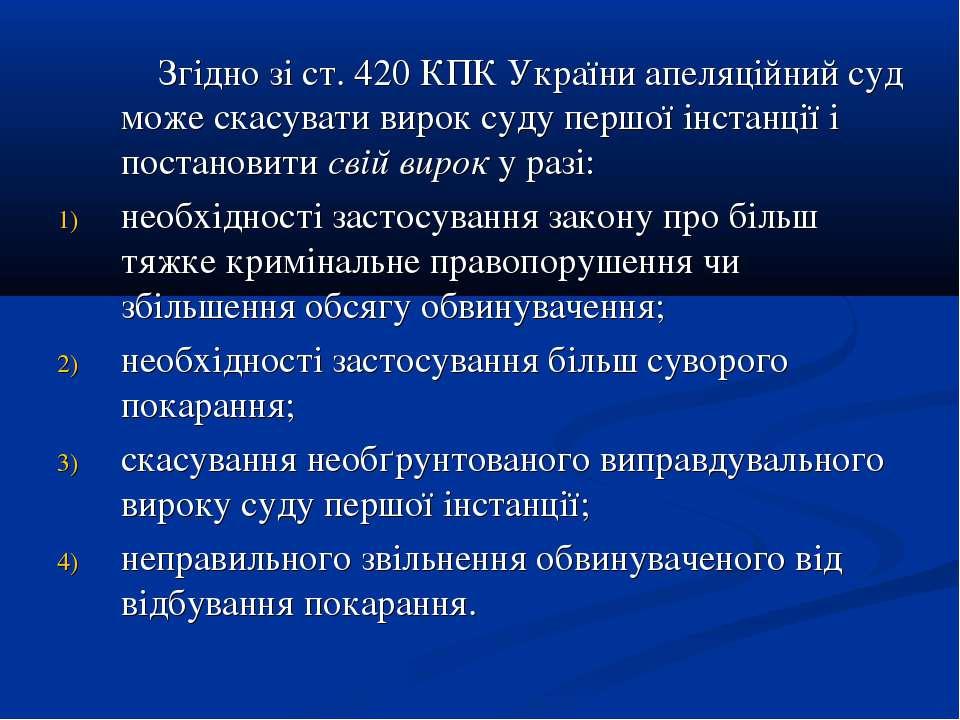 Згідно зі ст. 420 КПК України апеляційний суд може скасувати вирок суду першо...