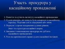 Участь прокурора у касаційному провадженні 1. Поняття та сутність інституту к...