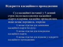 Відкриття касаційного провадження Суд касаційної інстанції у 5-денний строк п...