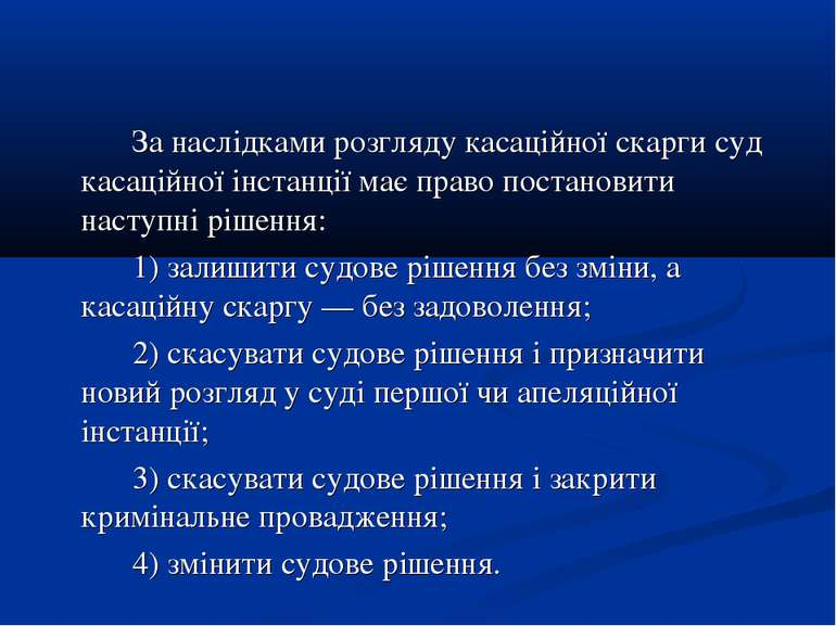 За наслідками розгляду касаційної скарги суд касаційної інстанції має право п...