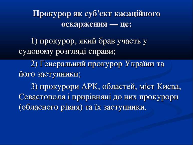 Прокурор як суб'єкт касаційного оскарження — це: 1) прокурор, який брав участ...