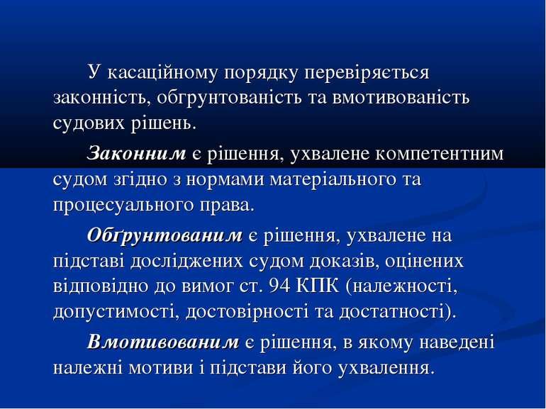 У касаційному порядку перевіряється законність, обгрунтованість та вмотивован...