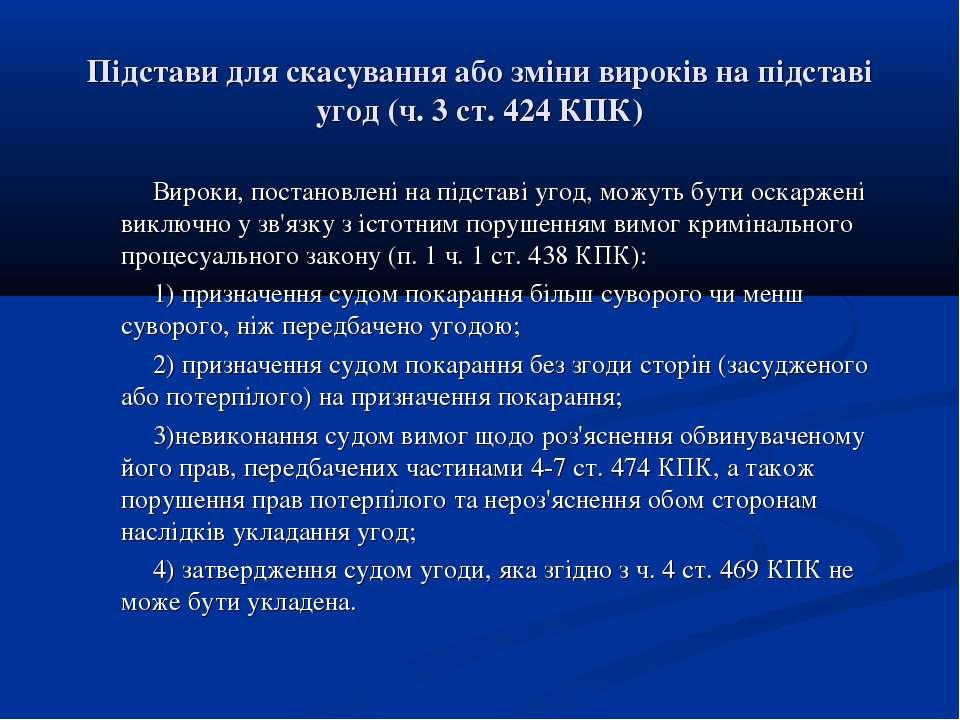 Підстави для скасування або зміни вироків на підставі угод (ч. 3 ст. 424 КПК)...