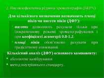 2. Високоефективна рідинна хроматографія (ВЕРХ) Для кількісного визначення ви...