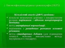 2. Високоефективна рідинна хроматографія (ВЕРХ) Кількісний аналіз (ДФУ) доміш...