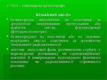 3. ТШХ – тонкошарова хроматографія Кількісний аналіз: безпосереднє визначення...