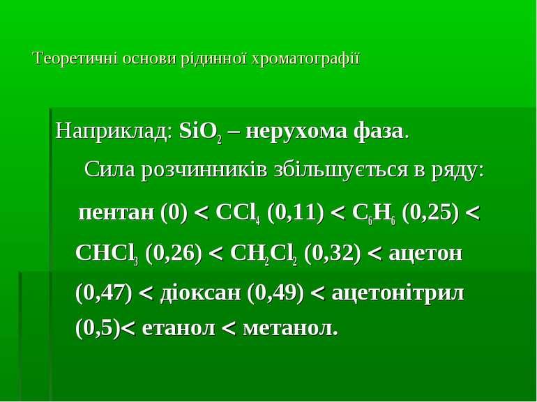 Теоретичні основи рідинної хроматографії Наприклад: SiO2 – нерухома фаза. Сил...