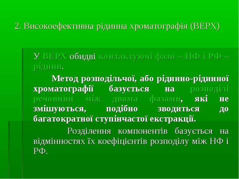2. Високоефективна рідинна хроматографія (ВЕРХ) У ВЕРХ обидві контактуючі фаз...