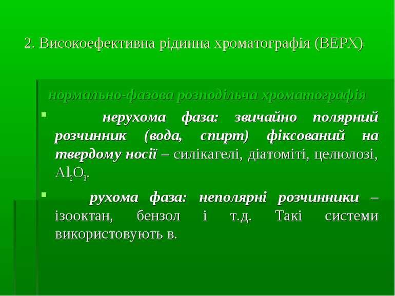 2. Високоефективна рідинна хроматографія (ВЕРХ) нормально-фазова розподільча ...