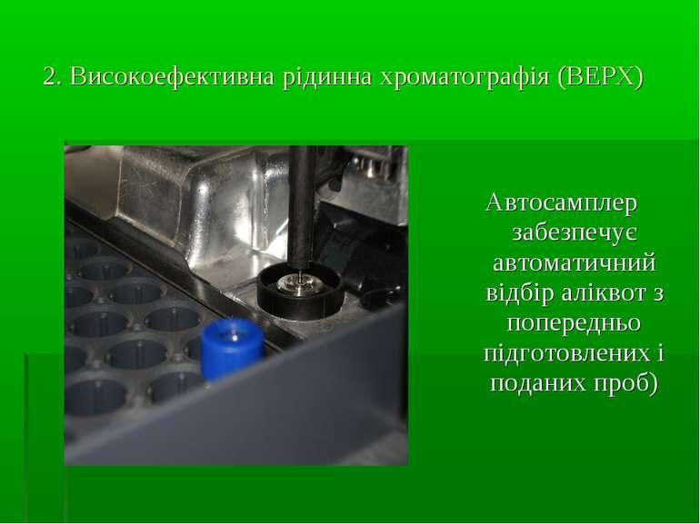 2. Високоефективна рідинна хроматографія (ВЕРХ) Автосамплер забезпечує автома...