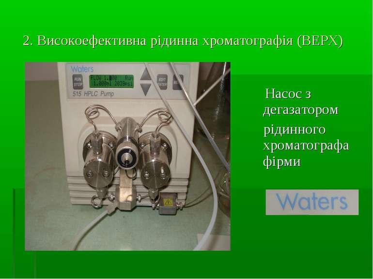 2. Високоефективна рідинна хроматографія (ВЕРХ) Насос з дегазатором рідинного...