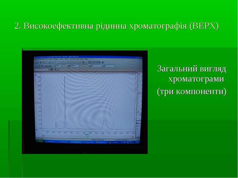 2. Високоефективна рідинна хроматографія (ВЕРХ) Загальний вигляд хроматограми...