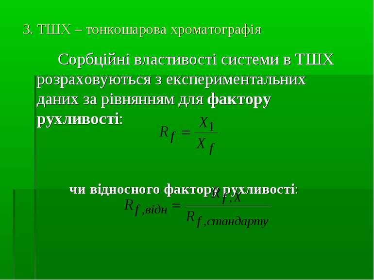 3. ТШХ – тонкошарова хроматографія Сорбційні властивості системи в ТШХ розрах...