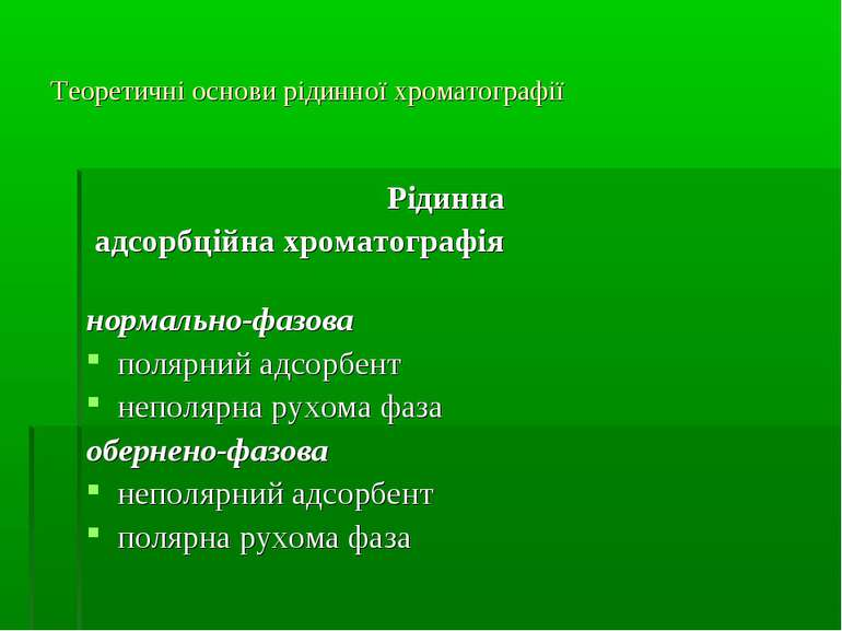 Теоретичні основи рідинної хроматографії Рідинна адсорбційна хроматографія но...