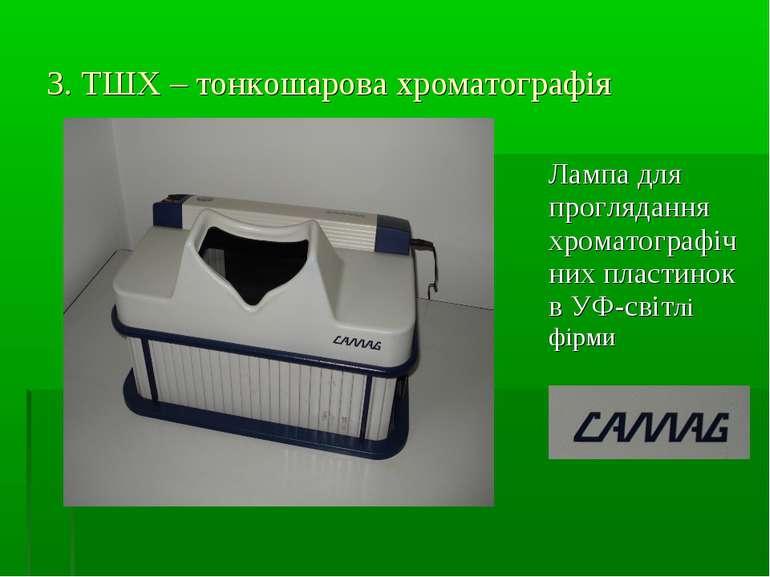 3. ТШХ – тонкошарова хроматографія Лампа для проглядання хроматографічних пла...