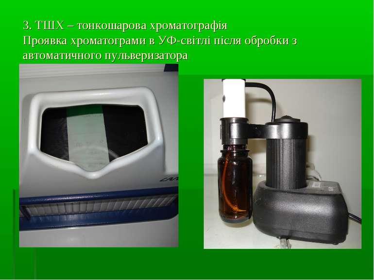 3. ТШХ – тонкошарова хроматографія Проявка хроматограми в УФ-світлі після обр...