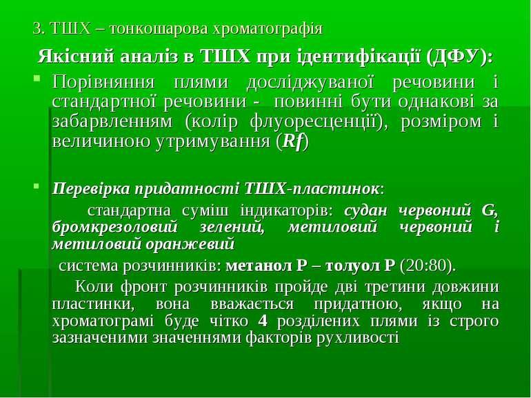3. ТШХ – тонкошарова хроматографія Якісний аналіз в ТШХ при ідентифікації (ДФ...