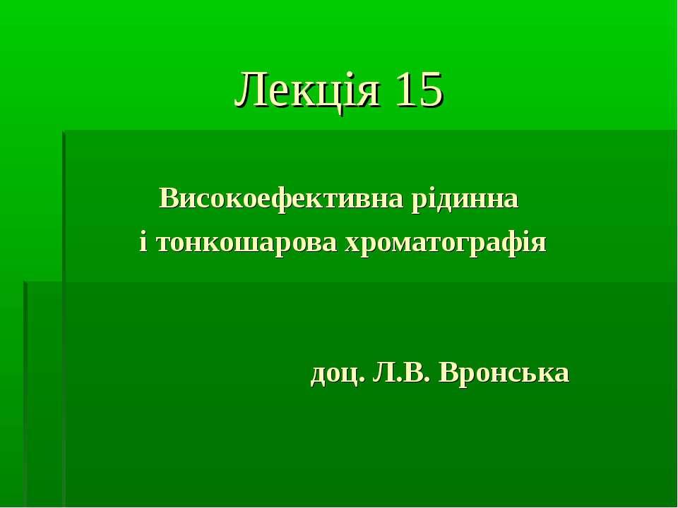 Лекція 15 Високоефективна рідинна і тонкошарова хроматографія доц. Л.В. Вронська