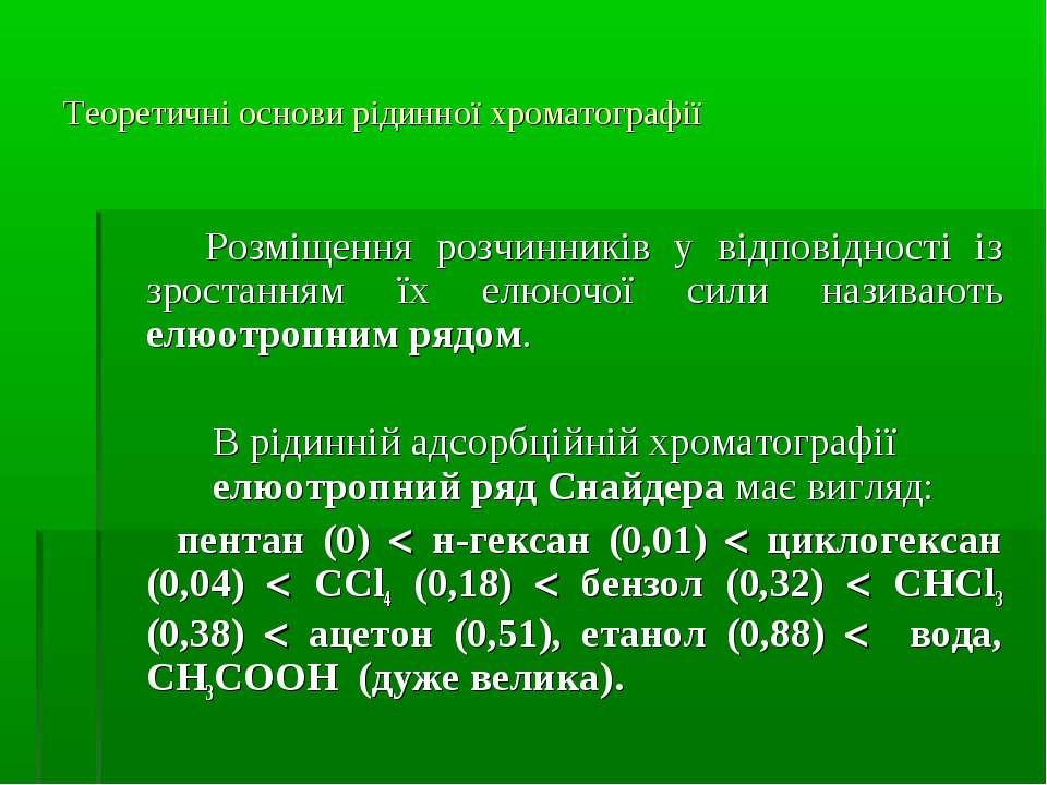 Теоретичні основи рідинної хроматографії Розміщення розчинників у відповіднос...