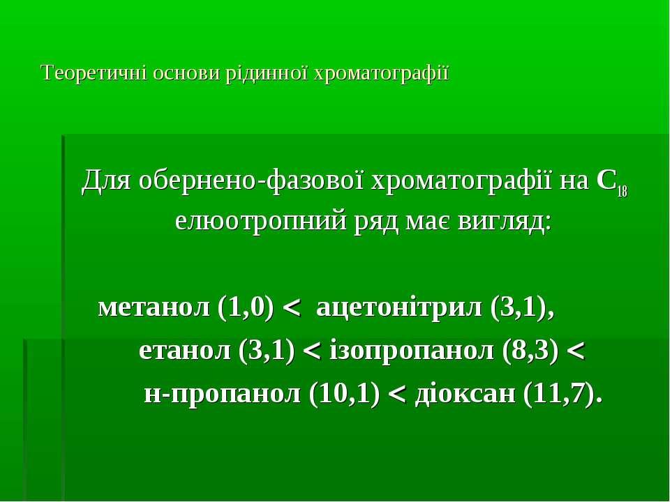 Теоретичні основи рідинної хроматографії Для обернено-фазової хроматографії н...