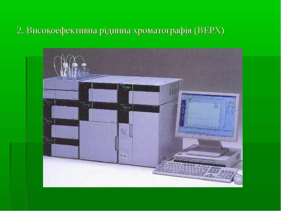 2. Високоефективна рідинна хроматографія (ВЕРХ)