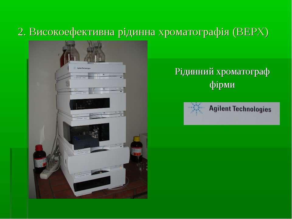 2. Високоефективна рідинна хроматографія (ВЕРХ) Рідинний хроматограф фірми