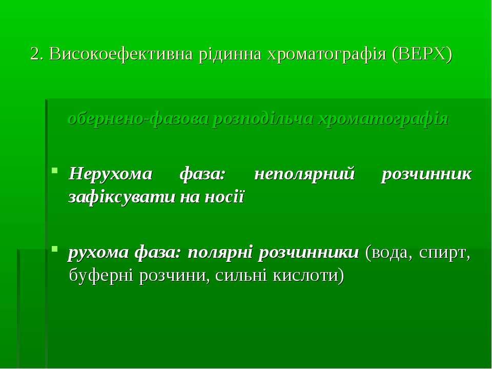 2. Високоефективна рідинна хроматографія (ВЕРХ) обернено-фазова розподільча х...