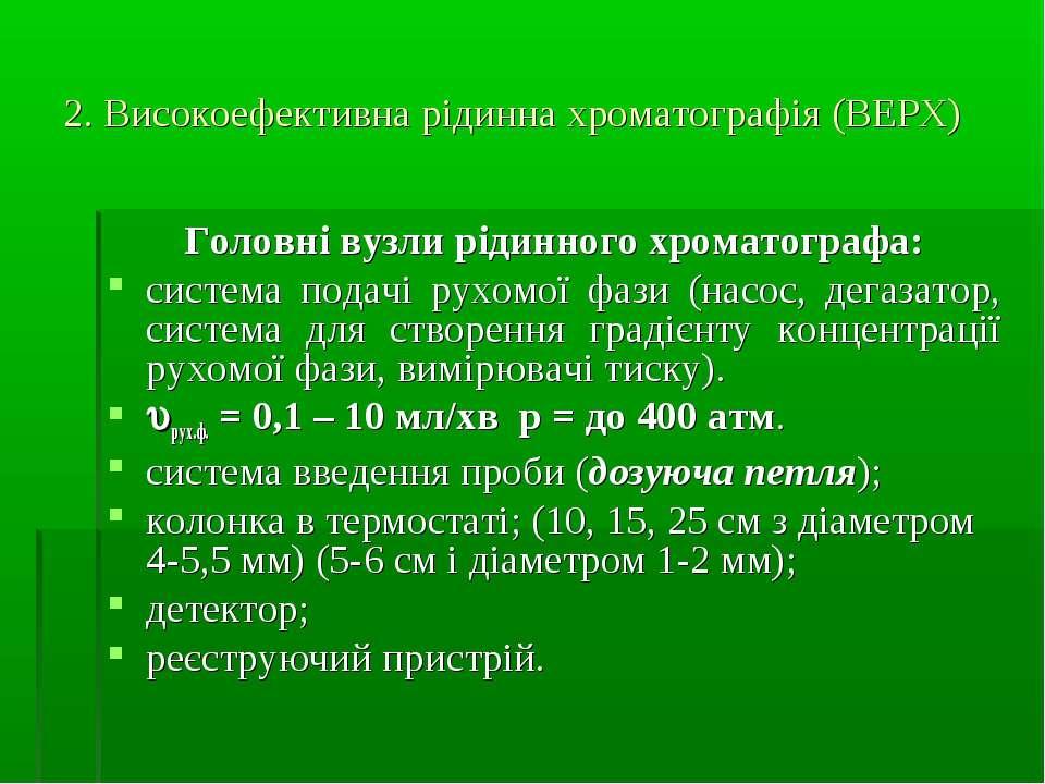 2. Високоефективна рідинна хроматографія (ВЕРХ) Головні вузли рідинного хрома...