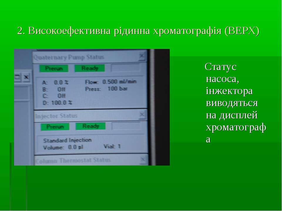 2. Високоефективна рідинна хроматографія (ВЕРХ) Статус насоса, інжектора виво...