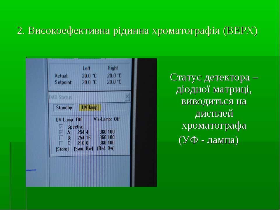 2. Високоефективна рідинна хроматографія (ВЕРХ) Статус детектора – діодної ма...