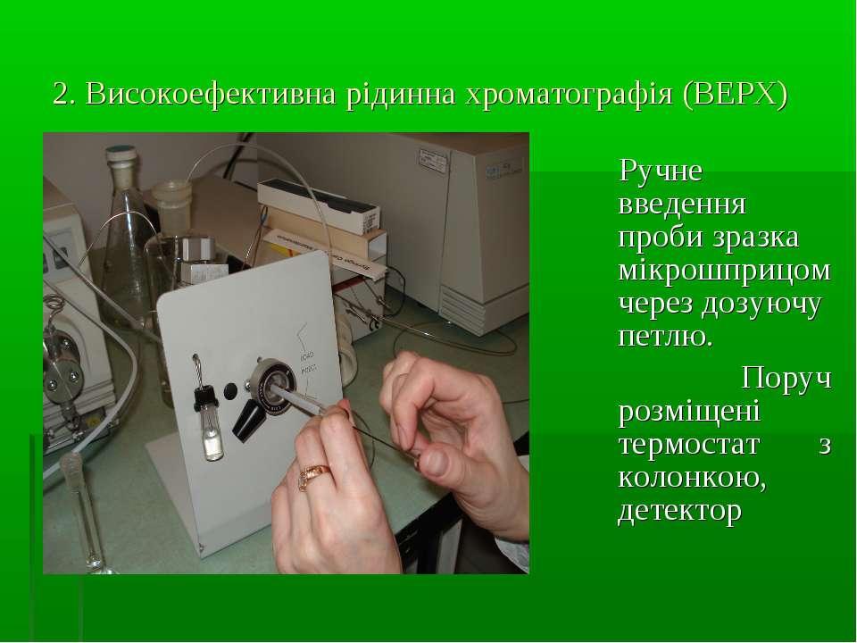 2. Високоефективна рідинна хроматографія (ВЕРХ) Ручне введення проби зразка м...