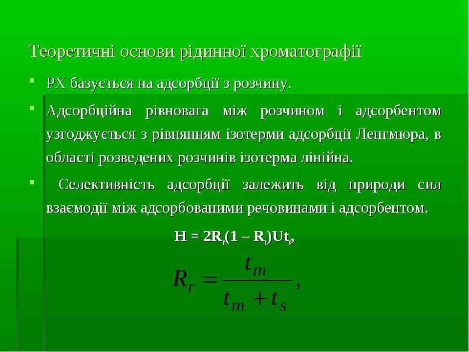 Теоретичні основи рідинної хроматографії РХ базується на адсорбції з розчину....