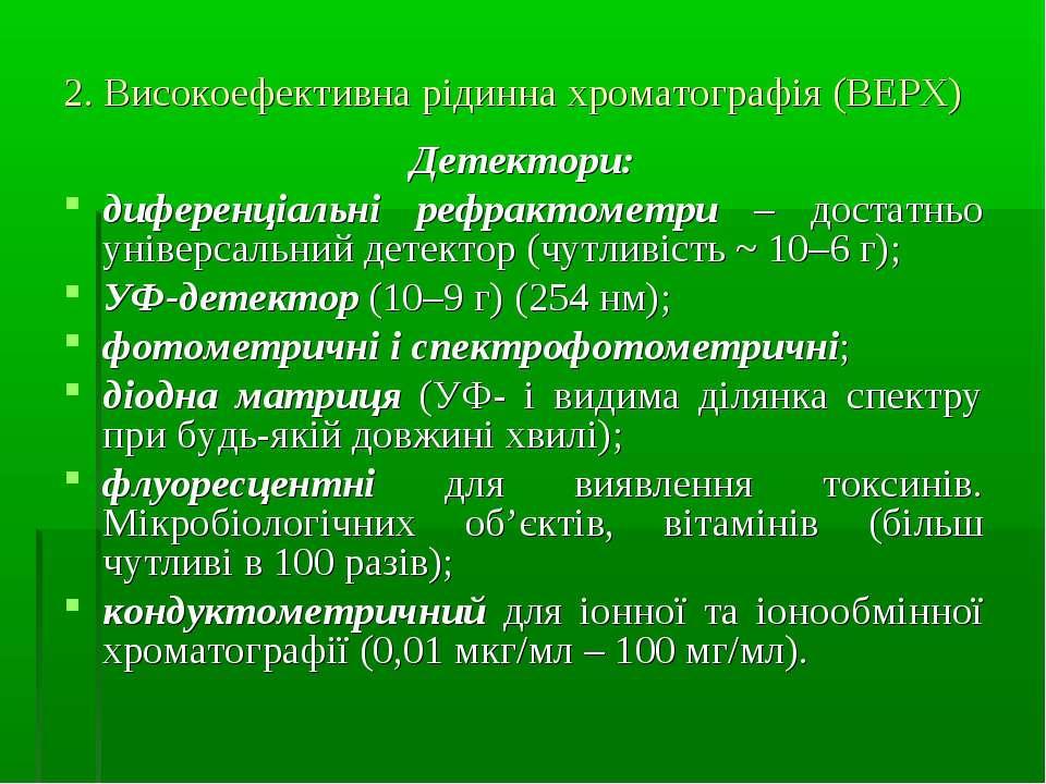 2. Високоефективна рідинна хроматографія (ВЕРХ) Детектори: диференціальні реф...