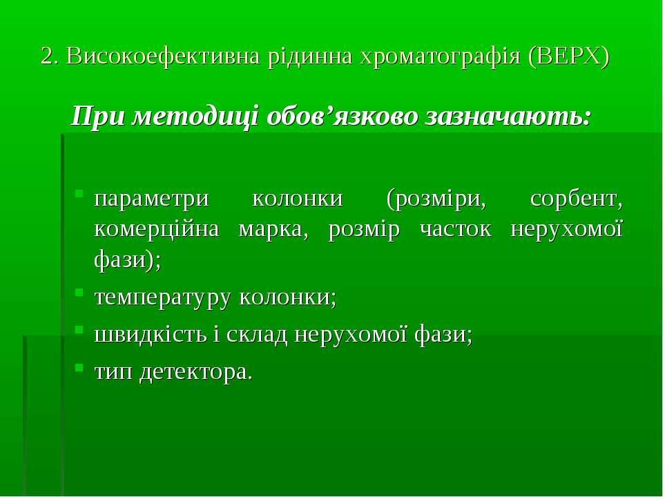 2. Високоефективна рідинна хроматографія (ВЕРХ) При методиці обов'язково зазн...