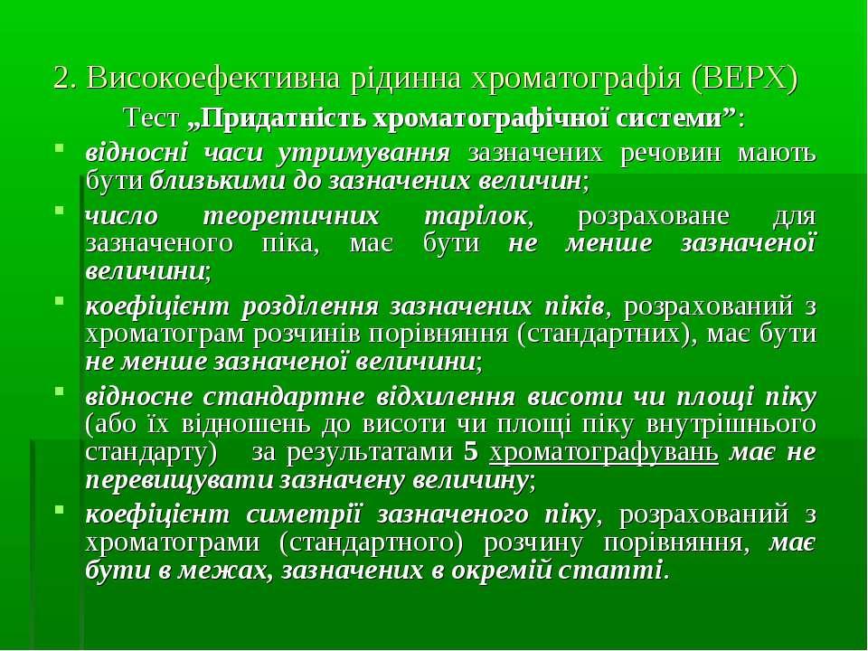 """2. Високоефективна рідинна хроматографія (ВЕРХ) Тест """"Придатність хроматограф..."""