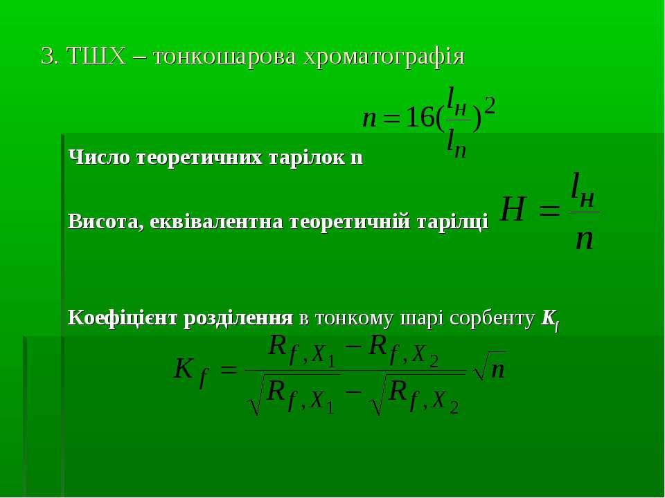 3. ТШХ – тонкошарова хроматографія Число теоретичних тарілок n Висота, еквіва...