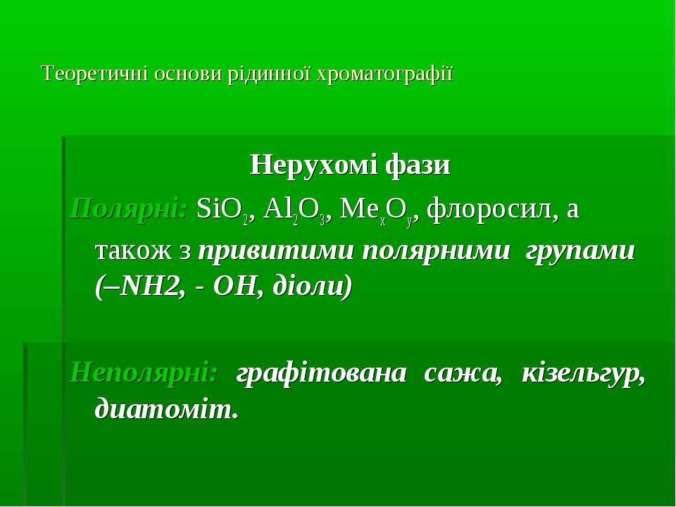 Теоретичні основи рідинної хроматографії Нерухомі фази Полярні: SiO2, Al2O3, ...