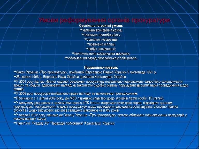 Умови реформування органів прокуратури Суспільно-історичні умови: затяжна еко...
