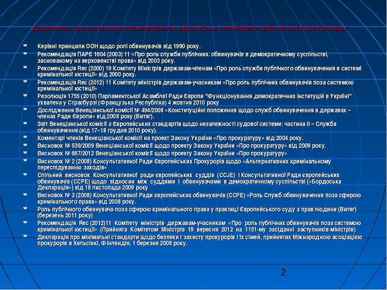 Документи, що визначають міжнародні та європейські стандарти щодо органів про...