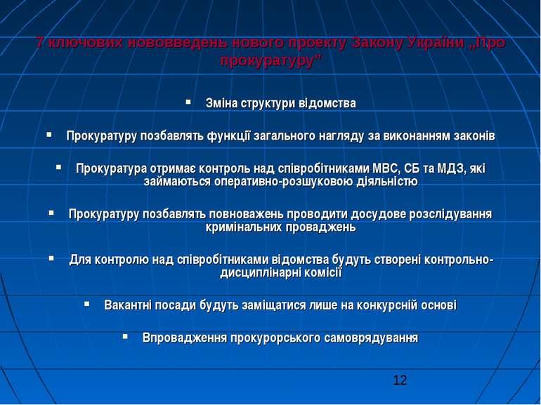 """7 ключових нововведень нового проекту Закону України """"Про прокуратуру"""" Зміна ..."""