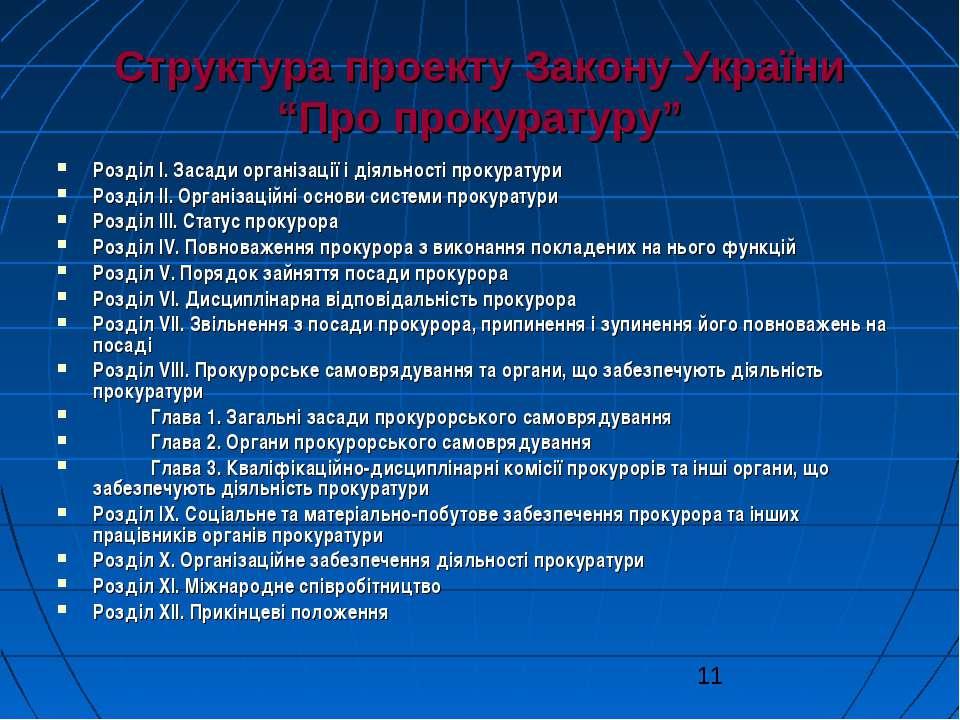 """Структура проекту Закону України """"Про прокуратуру"""" Розділ I. Засади організац..."""