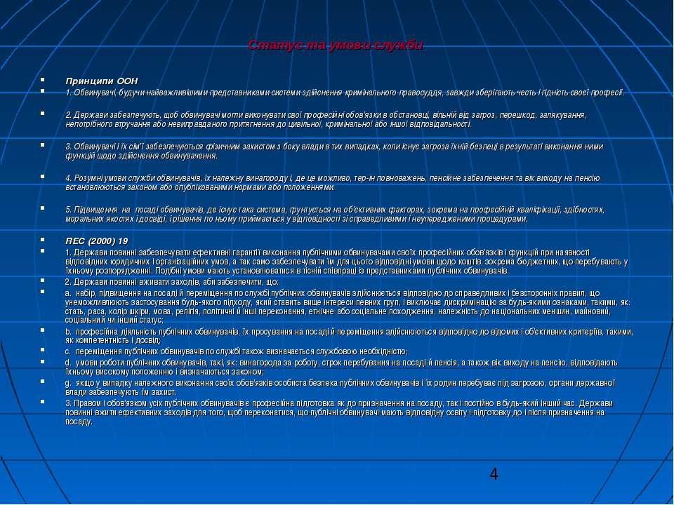 Статус та умови служби Принципи ООН 1. Обвинувачі, будучи найважливішими пред...