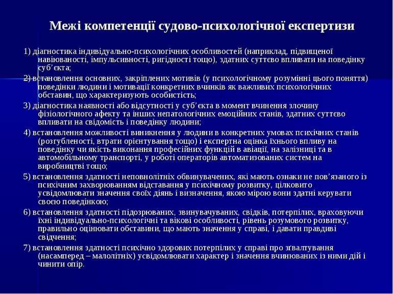 Межі компетенцiї судово-психологiчної експертизи 1) дiагностика iндивiдуально...