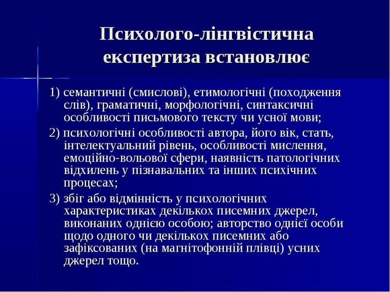 Психолого-лiнгвiстична експертиза встановлює 1) семантичні (смисловi), етимол...