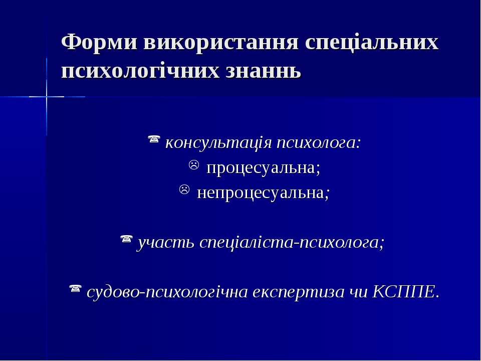 Форми використання спеціальних психологічних знаннь консультація психолога: п...
