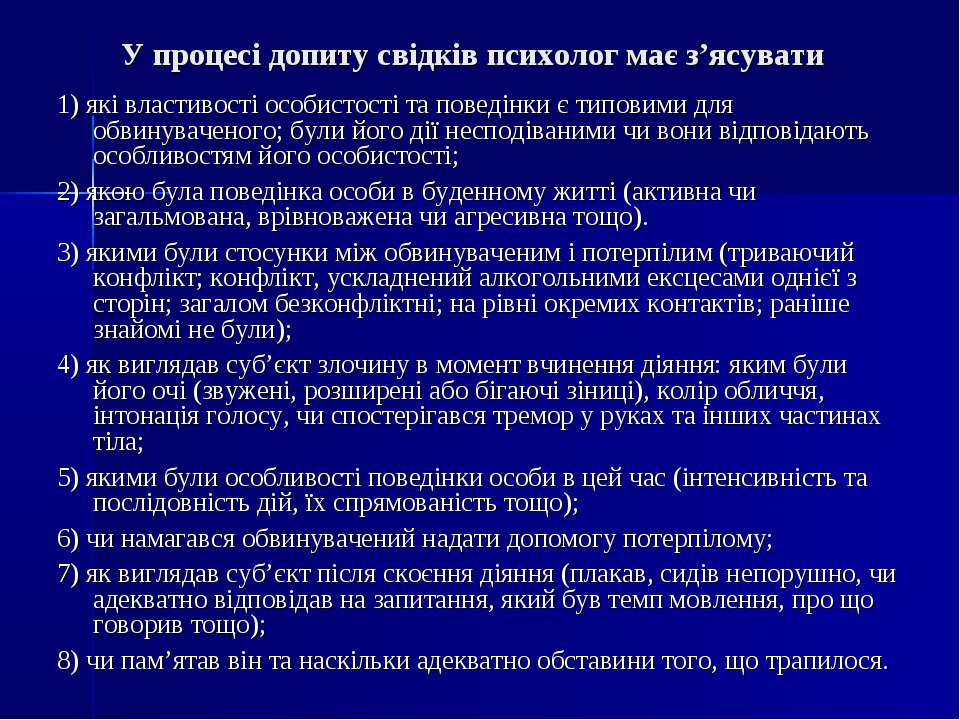 У процесі допиту свідків психолог має з'ясувати 1) які властивості особистост...