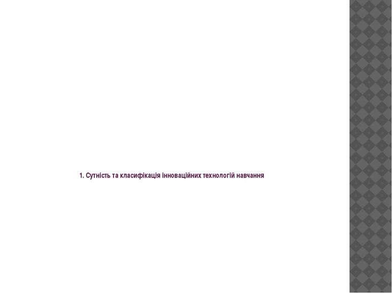1. Сутність та класифікація інноваційних технологій навчання