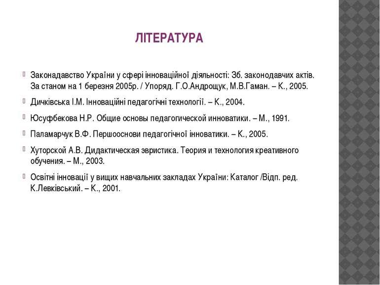 ЛІТЕРАТУРА Законадавство України у сфері інноваційної діяльності: Зб. законод...