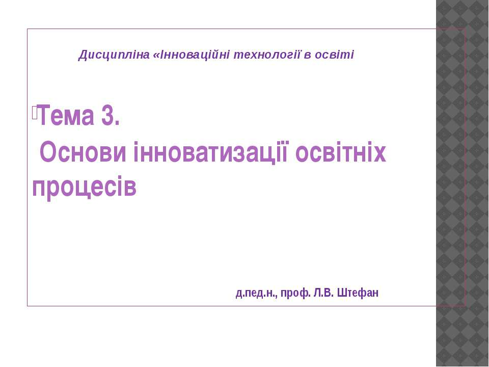 Дисципліна «Інноваційні технології в освіті Тема 3. Основи інноватизації осві...